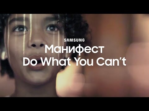 Samsung | Do What You Can't