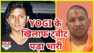 Yogi Adityanath के खिलाफ Tweet करना Shirish को पड़ा भारी, मांगी माफी
