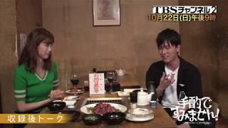 【収録後トーク】『手酌ですみません!』第2回出演の畠中祐さんと北原沙弥香さんからコメントをいただきました!