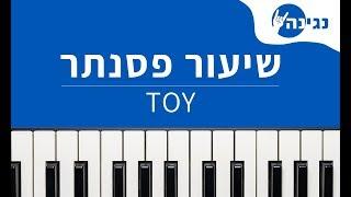 נטע ברזילי - Netta - TOY - לימוד פסנתר - תווים - אקורדים - Eurovision 2018