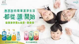 【獨家直擊】花王(台灣)工廠─讓全家人Fun心過生活的起點