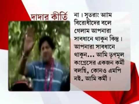 Trinamool Mp Tapas Pal's Rape Threat Exclusive On 24 Ghanta video