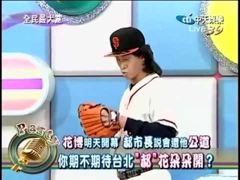 2010.11.05 全民最大黨 陳漢典 林盲腸(Tim Lincecum) 變樹球XDDD