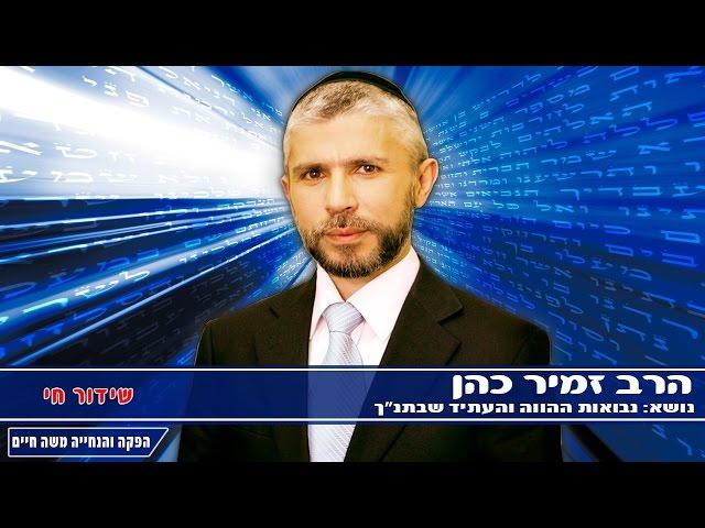 """הרב זמיר כהן   נבואות ההווה והעתיד שבתנ""""ך"""