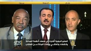 الواقع العربي - حقوق الإنسان عربيا بعد ثورات الربيع