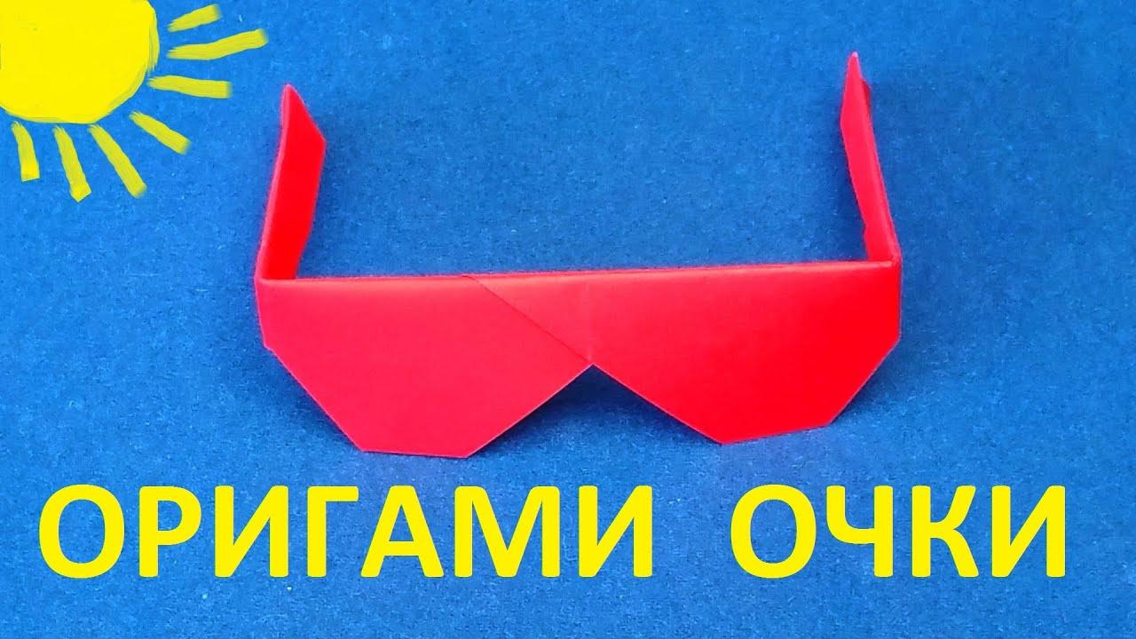 Оригами своими руками из бумаги очки