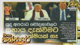 Siyatha Paththare | 28.02.2020
