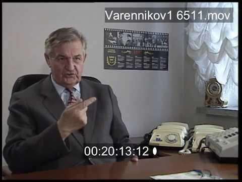 Валентин Варенников (1923- 2009)   Интервью 1997 года.