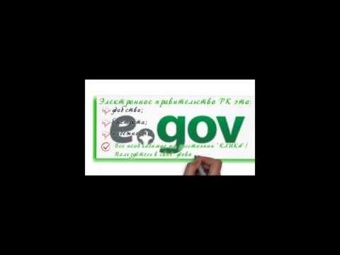 Конкурс eGov.kz