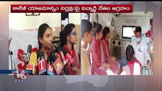 Nampally Kamala Nehru Polytechnic Womenand#39;s Hostel Students Hospitalized Due To Food Poison