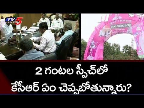 కేసీఆర్ వ్యూహమేంటి ..? | What Is CM KCR's Political Strategy | Tv5 News