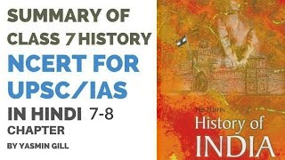 UPSC NCERT History Class 7 Summary Of Our Past In Hindi Chapter 7 - 8 By Yasmin Gill