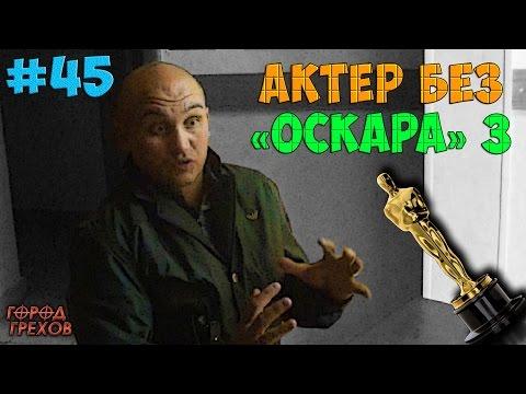 Город Грехов 45 - Актер без Оскара # 3