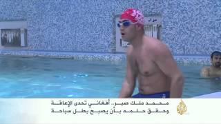 هذه قصتي - محمد ملك صبر بطل سباحة أفغاني