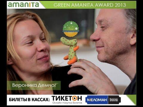 """Вероника Демчог приглашает Вас на """"Green Amanita Award 2013"""""""