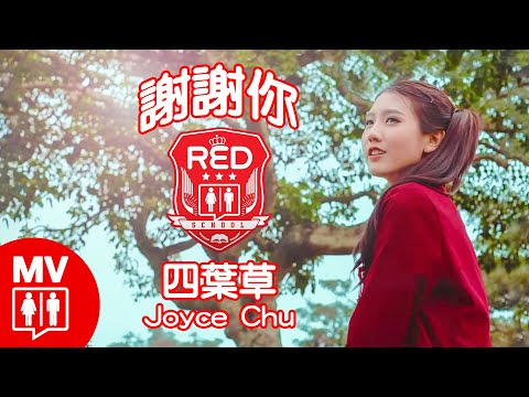 謝謝你 RED SCHOOL by Joyce Chu 四葉草@RED PEOPLE