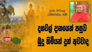 Darma Dakshina - 2018.11.07 - Pitigala Dammawinitha Himi