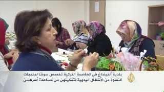 سوق لبيع المنتجات اليدوية النسوية بتركيا