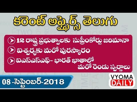 Daily Telugu Current Affairs And GK 08 September 2018 | Latest AP, TS Current Affairs In Telugu 2018
