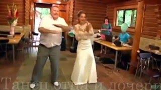 Прикольные танцы на свадьбе. Танец отца и дочери!