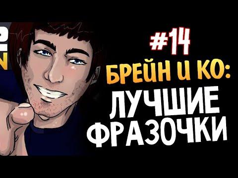 Олег Брейн и Ко - Нарезка Лучших Фраз #14