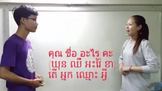 រៀនភាសាថៃសន្ទនា learning Thai-Khmer conversation អ្នកស្នាក់នៅឯណា និង ហេតុអ្វីបានជាអ្នករៀនភាសាថៃ