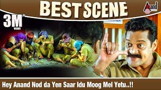 Hey Anand Nodda Yen Saar Idu Moog Meel Yetu..!! | Kotigobba- 2 | Ravishankar Comedy Scene