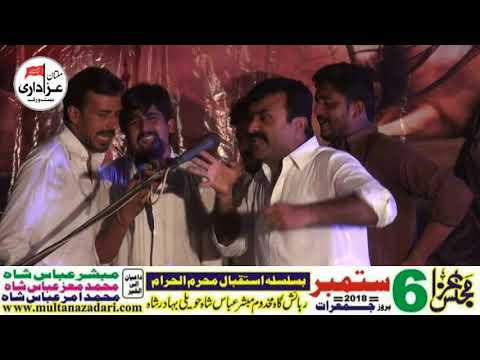 Zakir Qazi Waseem Abbas | 6 Sep 2018 | Latest New Great Qasida | Mubahila |