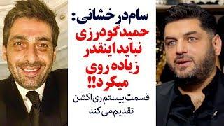 حمید گودرزی نباید راجع به نوید محمدزاده زیاده روی می کرد/قسمت بیستم ری اکشن تقدیم می کند