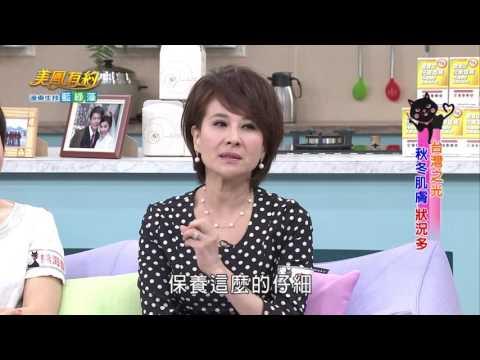 台綜-美鳳有約-EP 591 秋冬肌膚狀況多 膠原蛋白保水嫩 (向娃、熊海靈、余朱青)