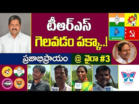 TRS గెలవడం పక్కా ..! | Telangana Political Survey 2018 | Banoth Madan Lal | Wyra #3