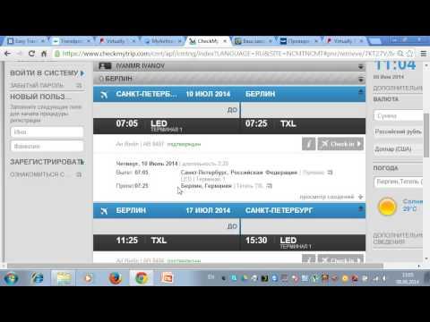 Видео как проверить подлинность билета на самолет
