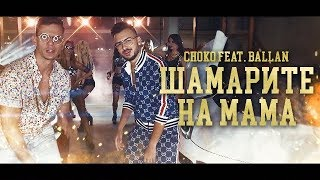 CHOKO ft. BALLAN - ШАМАРИТЕ НА МАМА (Official 4K Video)