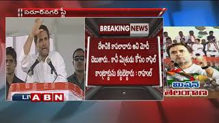Rahul Gandhi Speech In Congress Public Meeting In Saroor Nagar Stadium