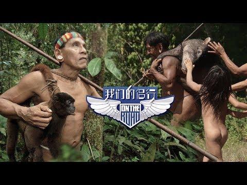 《我们的侣行》完整版:[第9期上]探险夫妇探秘南美原始部落,实拍热带雨林抓猴子