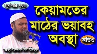 Bangla Waz কেয়ামতের মাঠের ভয়াবহ অবস্থা | Keyamot by Abdur Razzak bin Yousuf | Islamic Waz Video