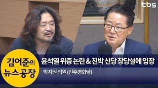 윤석열 위증 논란 & 친박 신당 창당설에 입장 (박지원) | 김어준의 뉴스공장