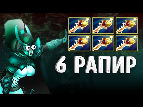 6 РАПИР НА PHANTOM ASSASSIN В ИГРЕ ДОТА 2