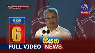 Siyatha News | 06.00 PM | 31 – 08 – 2019