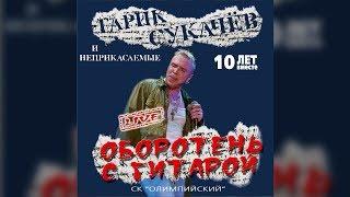 Гарик Сукачев и Неприкасаемые - Король проспекта