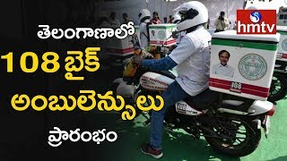 108 Bike Ambulance Launched At Necklace Road | KCR | Hyderabad | Telangana |  hmtv News