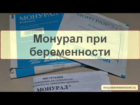 Монурал для чего применяют беременные 48