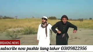 Pushto comedy clip vines lazmi dekho