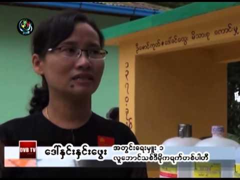 DVB -21-08-2014 ဆရာဒဂုန္တာရာ ကြယ္လြန္ျခင္း (၁) ႏွစ္ေျမာက္အခမ္းအနား ရုပ္သံ