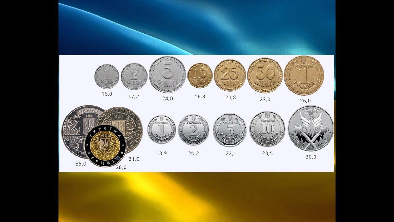 Новые монеты Украины 2018. Зачем НБУ убирает мелкие купюры