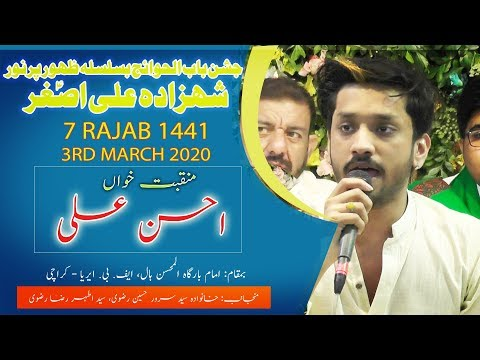 Manqabat | Ahsan Ali  | Jashan-e-Babul Hawaij - 7 Rajab 2020 - Imam Bargah Al Mohsin Hall