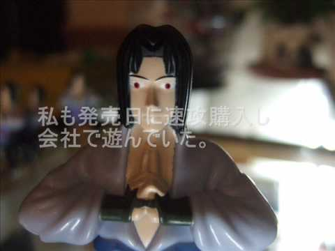 チャクラUSB Naruto Happy Meal McDonalds