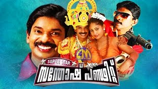 Mayamohini - Malayalam movie