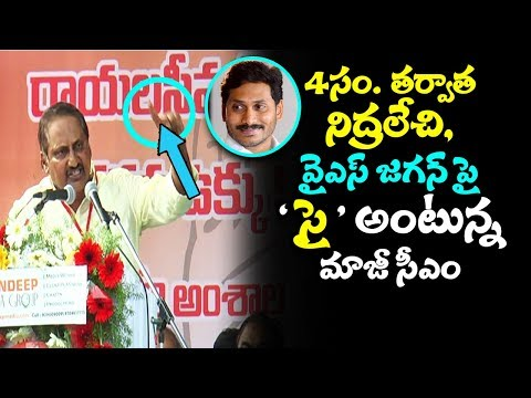 EX CM Kiran Kumar Reddy SENSATIONAL COMMENTS On YS Jagan | Satires On Cm Chandrababu Naidu