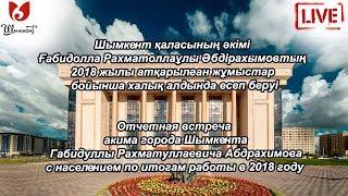 ШЫМКЕНТ ҚАЛАСЫ ӘКІМІНІҢ 2018 ЖЫЛҒЫ ҚОРЫТЫНДЫСЫ БОЙЫНША ТҰРҒЫНДАРМЕН ЕСЕПТІ КЕЗДЕСУІ
